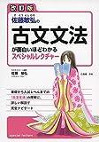 改訂版 佐藤敏弘の 古文文法が面白いほどわかるスペシャルレクチャー (高校学参)