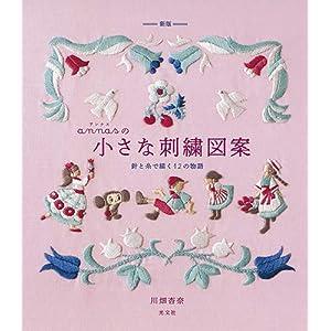 新版 annasの小さな刺繍図案 針と糸で描く12の物語