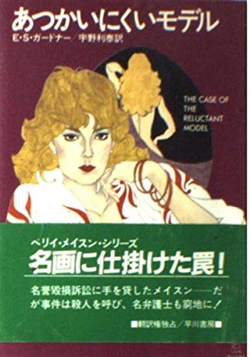 あつかいにくいモデル (ハヤカワ・ミステリ文庫 (HM 3‐39))の詳細を見る