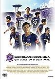 サンフレッチェ広島2017 一心 [DVD]
