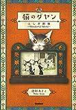 猫のダヤン ふしぎ劇場のアニメ画像