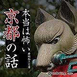 本当は怖い京都の話