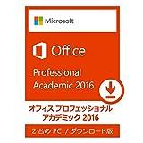 Microsoft Office Professional 2016(最新 永続版) | Prime Student会員限定アカデミック版 | オンラインコード版 |Windows|PC2台