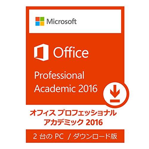 Microsoft Office Professional 2016 | Amazon Student会員限定アカデミック版 | オンラインコード版 | Win対応