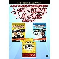 """【Amazon.co.jp限定】中小企業の躍進が日本に希望を呼び戻す! 人を輝かせる企業は、驚くほど業績が伸びる! 人が輝く経営道 """"人財と理念""""の3巻セット"""
