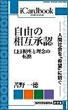 自由の相互承認 ?? 人間社会を「希望」に紡ぐ ??: (上)現状変革の哲学原理 (iCardbook)