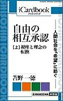苫野 一徳 (著)新品: ¥ 300