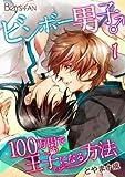 ビンボー男子♂100万円で王子になる方法 1 (BOYS FAN)