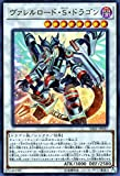 遊戯王カード ヴァレルロード・S・ドラゴン(ウルトラレア) サベージ・ストライク(SAST) | ヴァレルロード・サベージ・ドラゴン シンクロ 闇属性 ドラゴン族