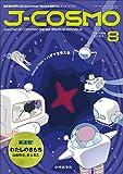 J-COSMO (ジェイ・コスモ) Vol.1 No.3