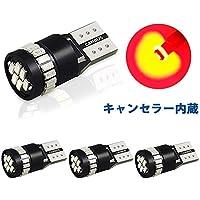 AUXITO T10 LED レッド キャンセラー 爆光 ハイマウント ストップランプ バイク/車 兼用 テール LED T10 赤 12V 対応 3014LED素子24連 T10 LED 4個入り (一年保証)