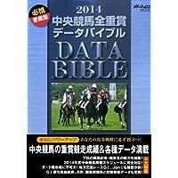 2014 中央競馬全重賞データバイブル (メディアックスMOOK)