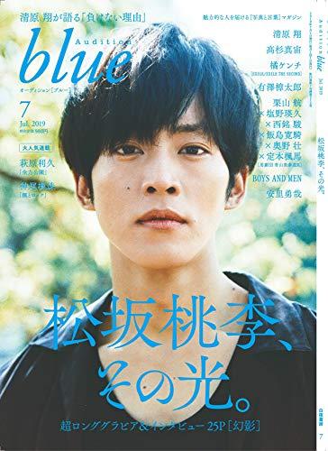 Audition blue (オーディション ブルー) 2019年 7月号
