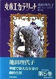 女帝エカテリーナ / 池田 理代子 のシリーズ情報を見る