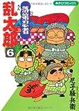 落第忍者乱太郎 (6) (あさひコミックス)