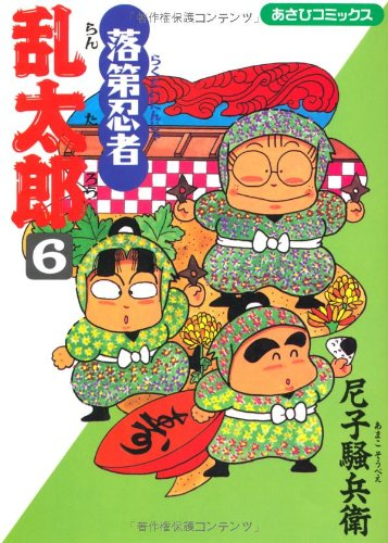 落第忍者乱太郎 (6) (あさひコミックス)の詳細を見る