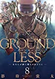 GROUNDLESS コミック 1-8巻セット