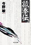 孤拳伝(五) 新装版 (中公文庫)