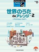 STAGEA・EL ポピュラー・シリーズ 7~6級 Vol.68 世界のうた de アレンジ2 ~アイリッシュ・フェア~