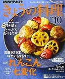 NHKテキストきょうの料理 2019年 10 月号 [雑誌] 画像