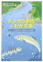 テンカラ釣りがわかる本―毛バリで渓流魚を狙う伝統漁法を完全解説! (Weekend Fishing)