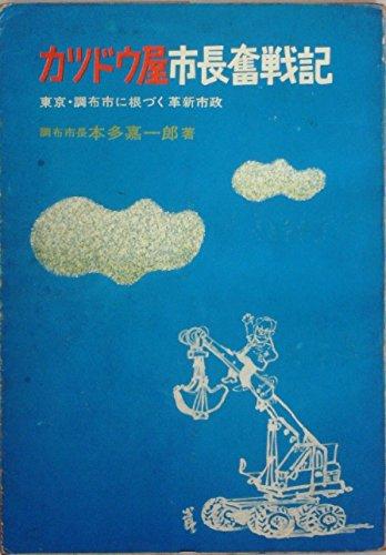 カツドウ屋市長奮戦記―東京・調布市に根づく革新市政 (1968年)