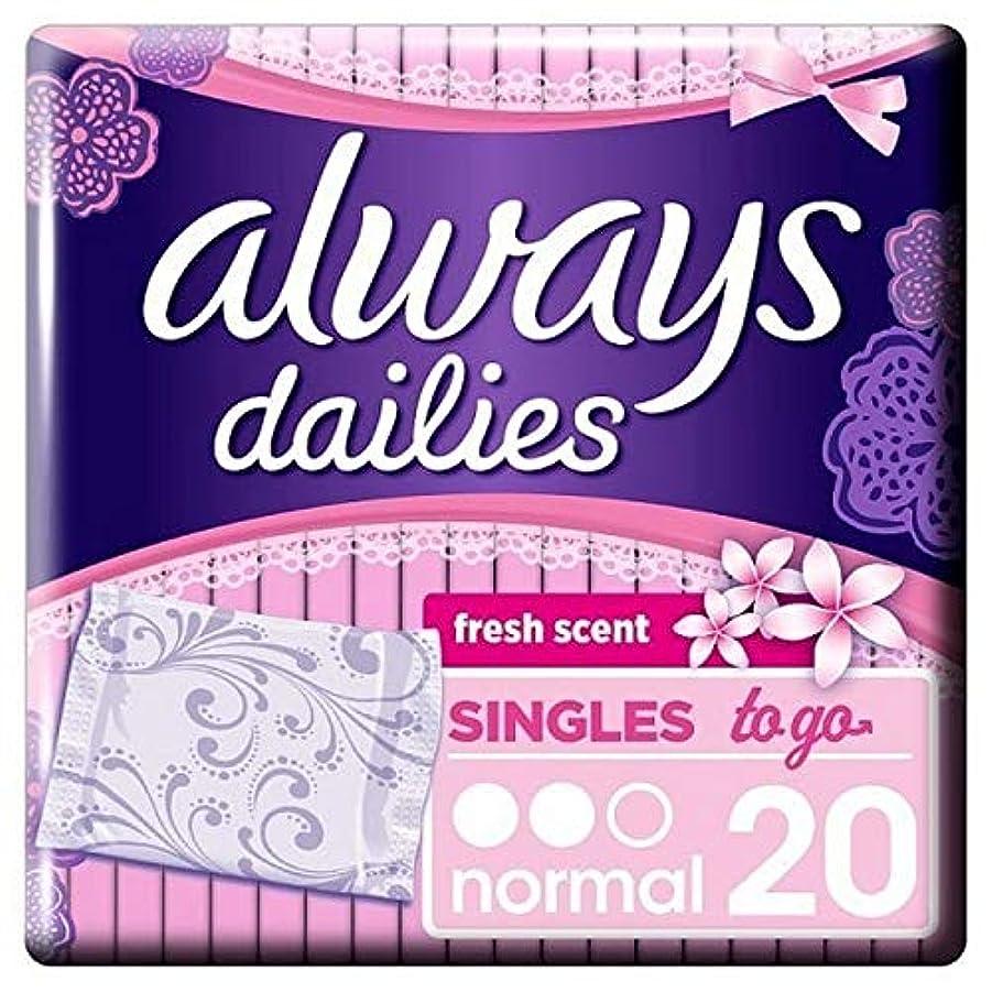 ブーム磨かれたパイプ[Always] 常に日刊紙ライナーは、香りのX20に行きます - Always Dailies Liners To Go Scented X20 [並行輸入品]