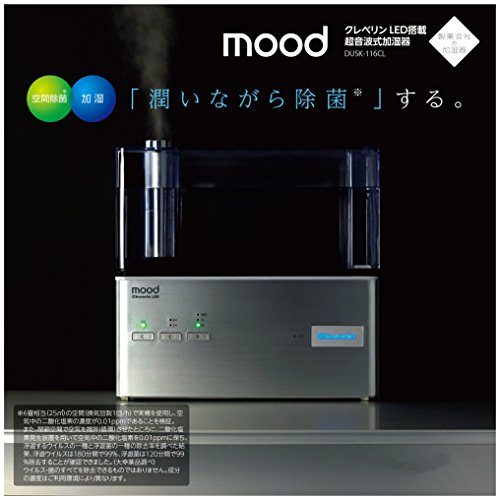 ムード 加湿器 超音波式 クレベリンLED搭載 ガンメタル KMWR-301C GM