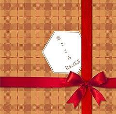 Da-iCE「Merry Christmas to You」のジャケット画像