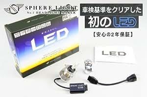 SPHERE LIGHT バイクライトバルブ LEDコンバージョンキット H4D Hi/Lo 6000K 1灯 車検対応 SHBPC060