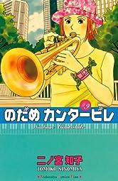 のだめカンタービレ(9) (Kissコミックス)