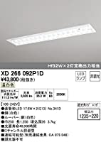 オーデリック XD266092P1D