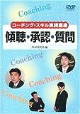DVD コーチング・スキル実践講座 「傾聴・承認・質問」