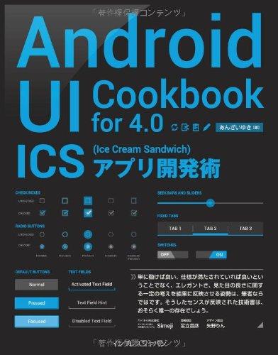Android UI Cookbook for 4.0 ICS(Ice Cream Sandwich)アプリ開発術の詳細を見る