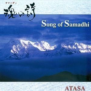 Song of Samadhi