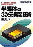 半導体の3次元実装技術―SoCを超える高機能を短期間で実現する (半導体シリーズ)