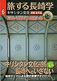 旅する長崎学6 キリシタン文化 別冊総集編