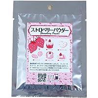 ストロベリーパウダー20g(いちごパウダー)/製菓材料/