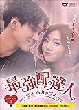 最強配達人 DVD-BOX1[DVD]