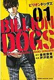 ビリオンドッグズ(1) (マンガボックスコミックス)