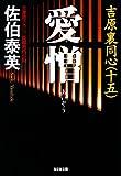 愛憎: 吉原裏同心(十五) (光文社文庫)