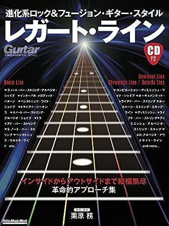 進化系ロック&フュージョン・ギター・スタイル レガート・ライン (CD付) (リットーミュージック・ムック)