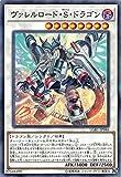遊戯王 LGB1-JP046 ヴァレルロード・S・ドラゴン (日本語版 ノーマルパラレル) LEGENDARY GOLD BOX