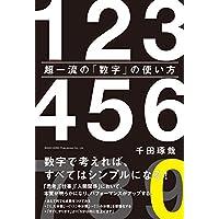 超一流の「数字」の使い方