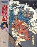 義経記 (くもんのまんが古典文学館)