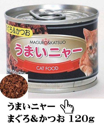 猫缶48缶セット 120g 全6種類48缶