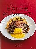 ビストロ流おいしいソース・レシピ ル・マンジュトゥー谷 昇シェフの