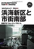 天津003浜海新区と市街南部 ~躍動する「ウォーター・フロント」[モノクロノートブック版] (まちごとチャイナ)