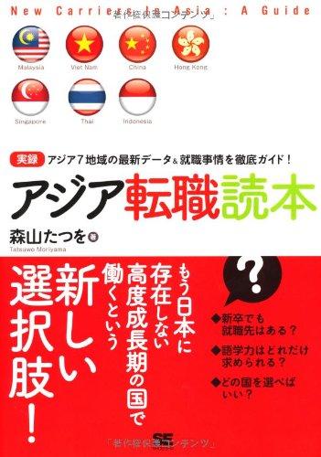 アジア転職読本の詳細を見る