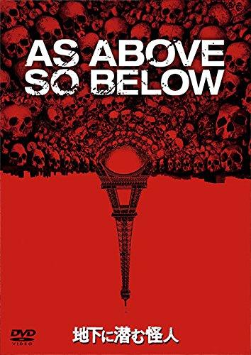 地下に潜む怪人 [DVD]